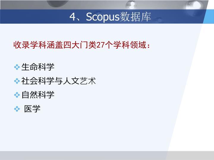 4、Scopus数据库