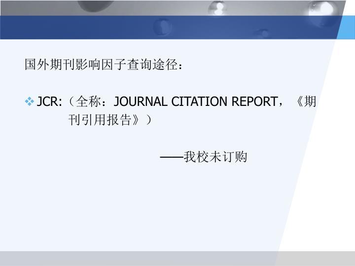 国外期刊影响因子查询途径: