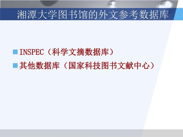 湘潭大学图书馆的外文参考数据库