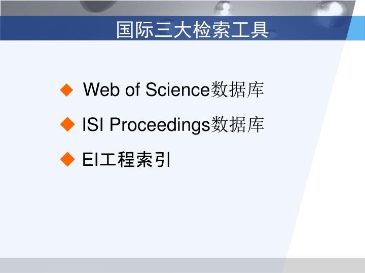 国际三大检索工具