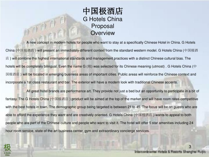 G hotels china proposal overview