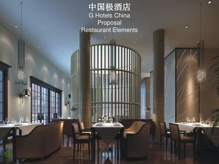 中国极酒店