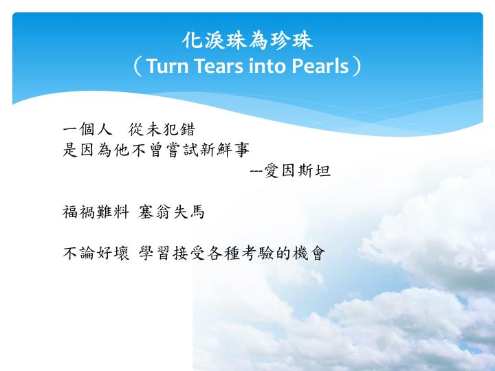 化淚珠為珍珠