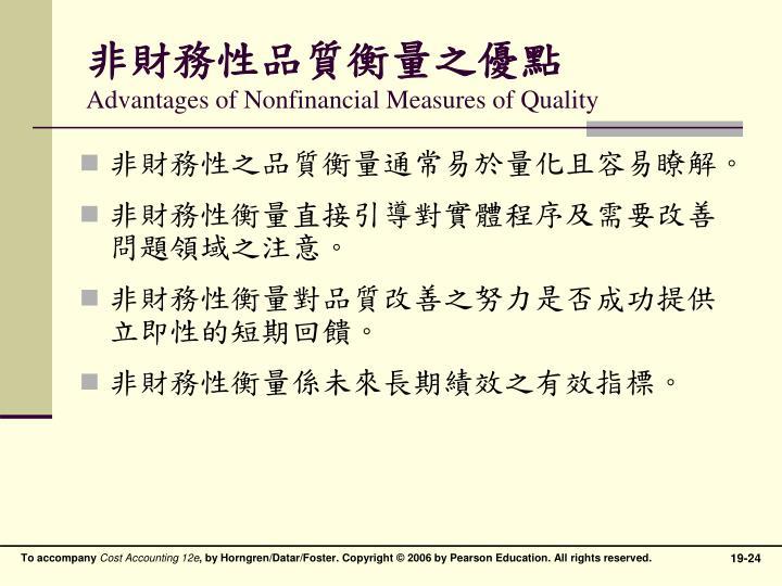 非財務性品質衡量之優點