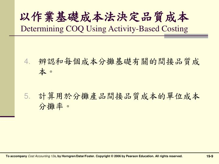 以作業基礎成本法決定品質成本