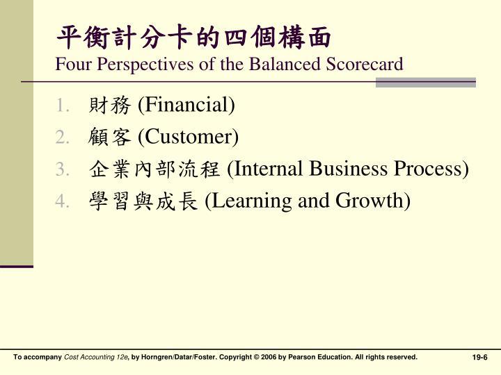 平衡計分卡的四個構面