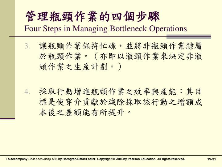 管理瓶頸作業的四個步驟