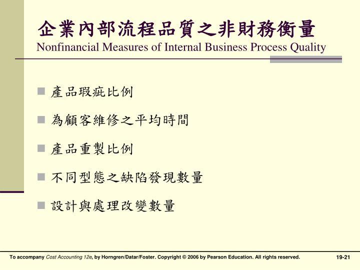 企業內部流程品質之非財務衡量