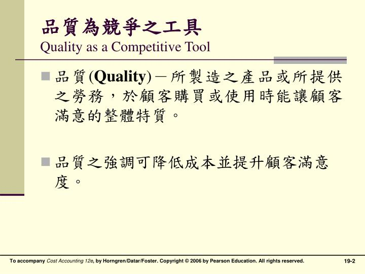 Quality as a competitive tool