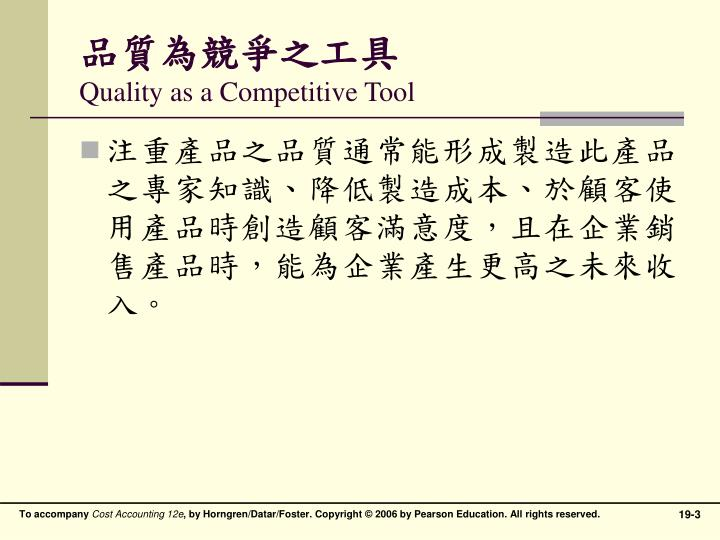Quality as a competitive tool1