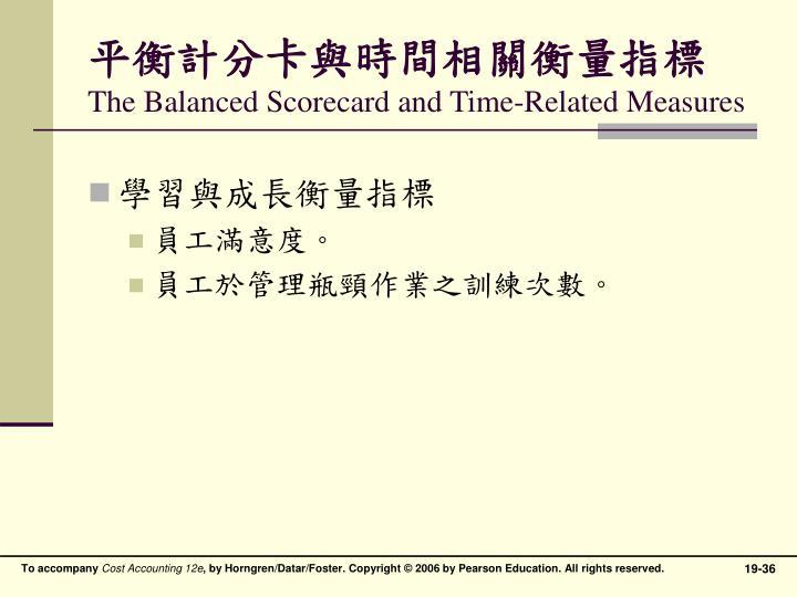 平衡計分卡與時間相關衡量指標