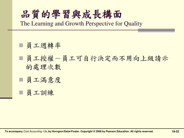 品質的學習與成長構面