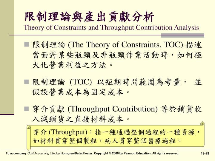 限制理論與產出貢獻分析