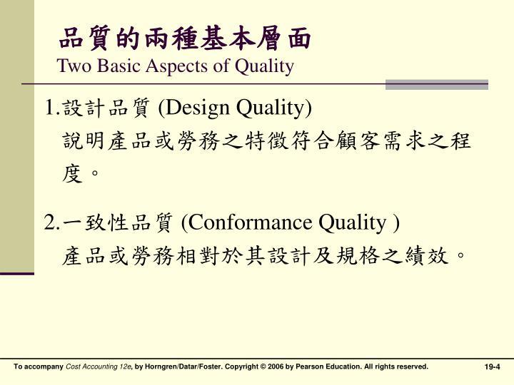 品質的兩種基本層面
