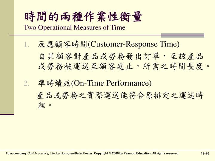 時間的兩種作業性衡量