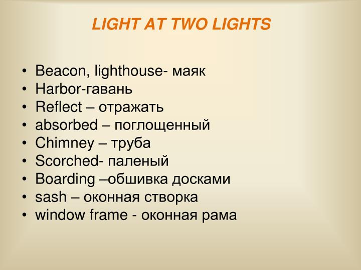 LIGHT AT TWO LIGHTS