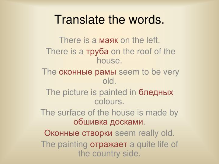 Translate the words.
