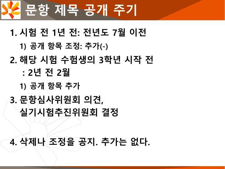 문항 제목 공개 주기