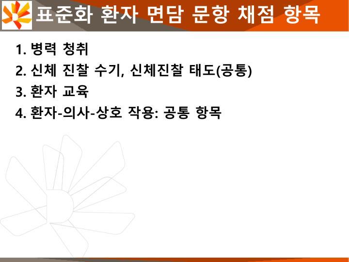 표준화 환자 면담 문항 채점 항목