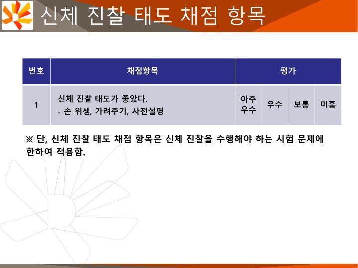 신체 진찰 태도 채점 항목