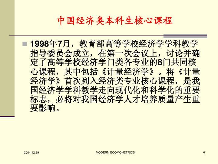 中国经济类本科生核心课程