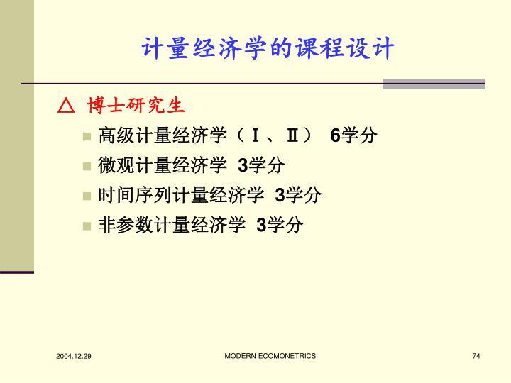 计量经济学的课程设计