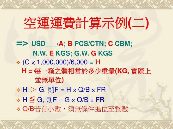 空運運費計算示例