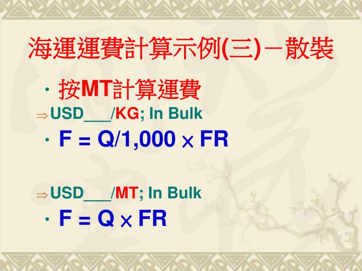 海運運費計算示例