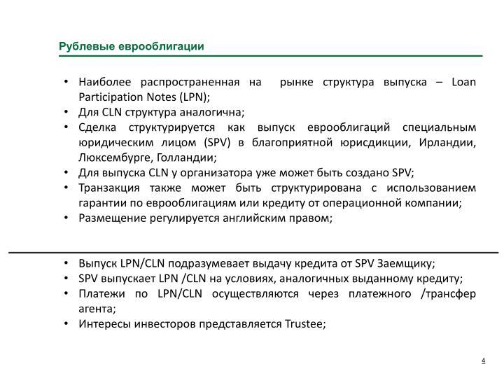 Рублевые еврооблигации