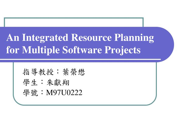An integrated resource planning for multiple software projects