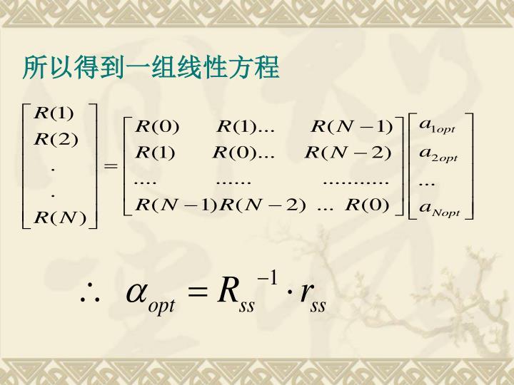 所以得到一组线性方程