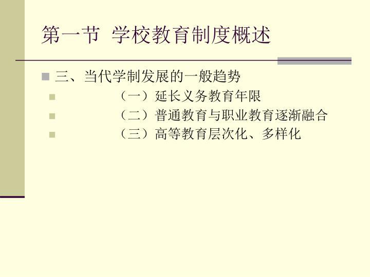 第一节 学校教育制度概述