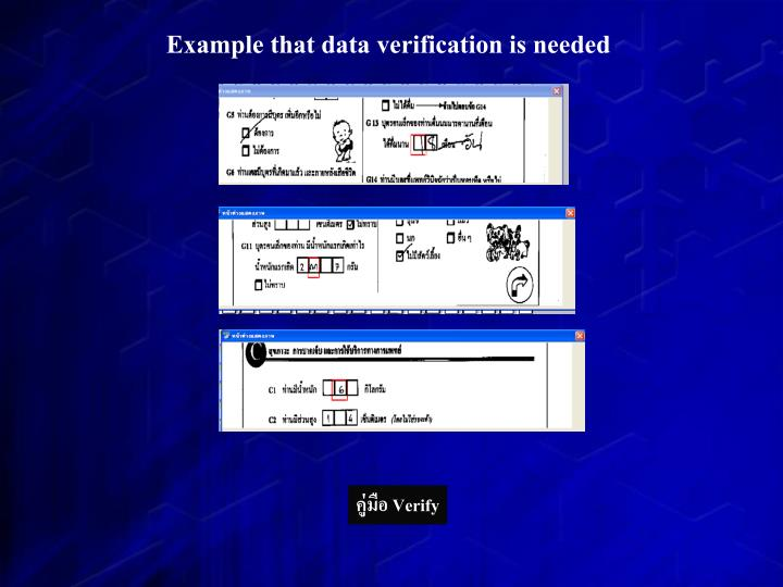 Example that data verification is needed