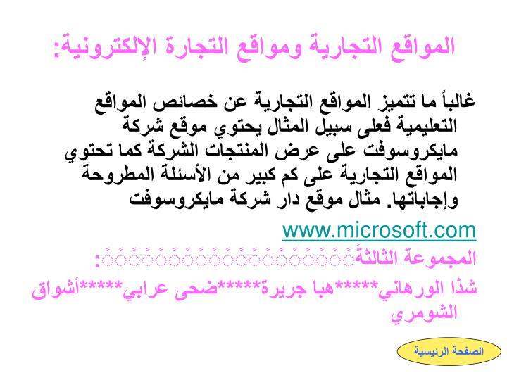 المواقع التجارية ومواقع التجارة الإلكترونية: