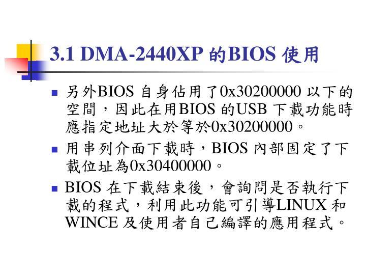 3.1 DMA-2440XP 的BIOS 使用