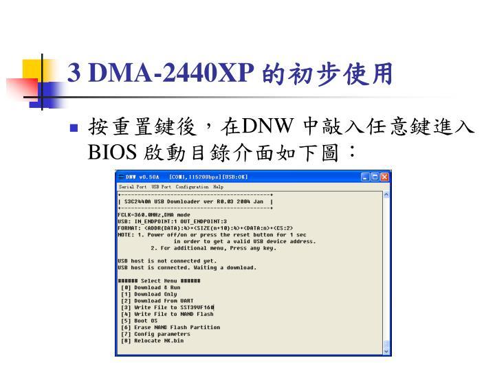 3 DMA-2440XP 的初步使用