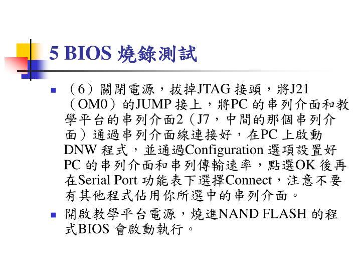 5 BIOS 燒錄測試