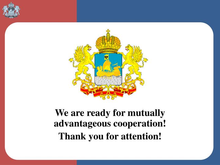 We are ready for mutually advantageous cooperation