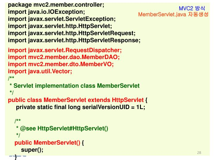 package mvc2.member.controller;