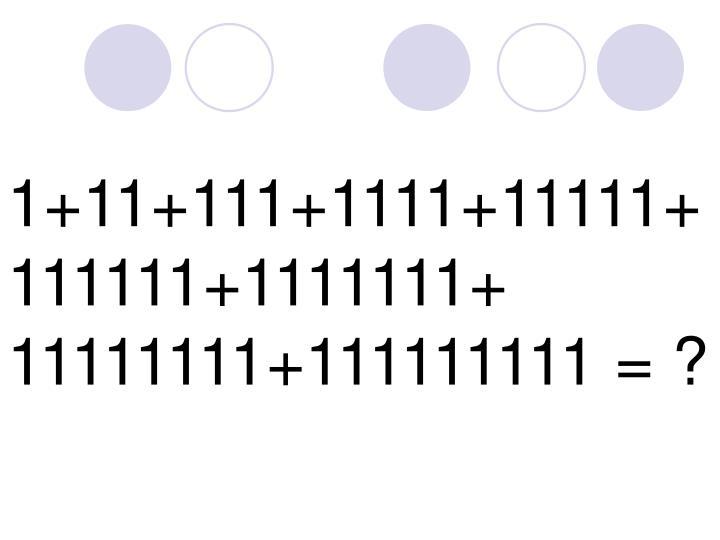 1+11+111+1111+11111+111111+1111111+ 11111111+111111111 = ?