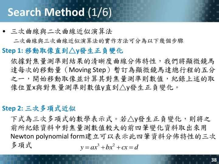 Search Method