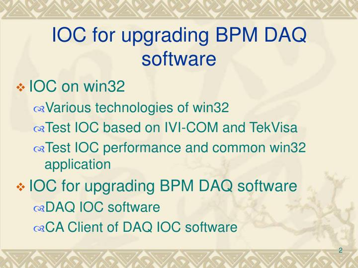 IOC for upgrading BPM DAQ software