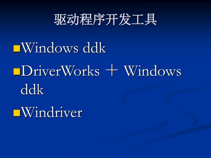 驱动程序开发工具