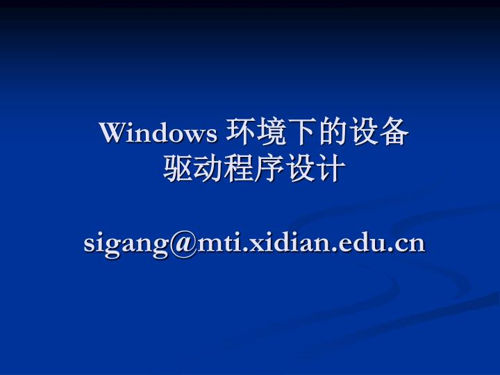 Windows sigang@mti xidian edu cn