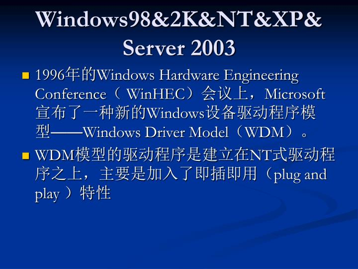 Windows98&2K&NT&XP&