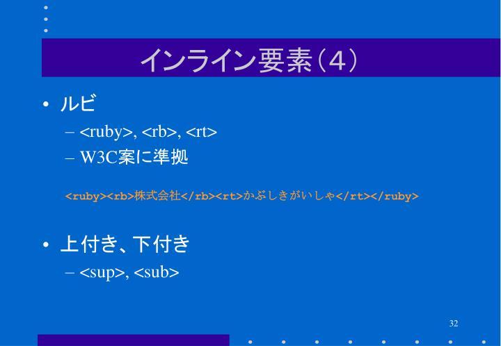 インライン要素(4)