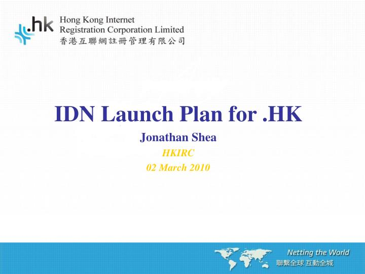 IDN Launch Plan for .HK