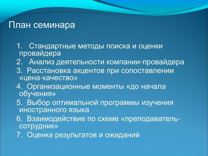 План семинара