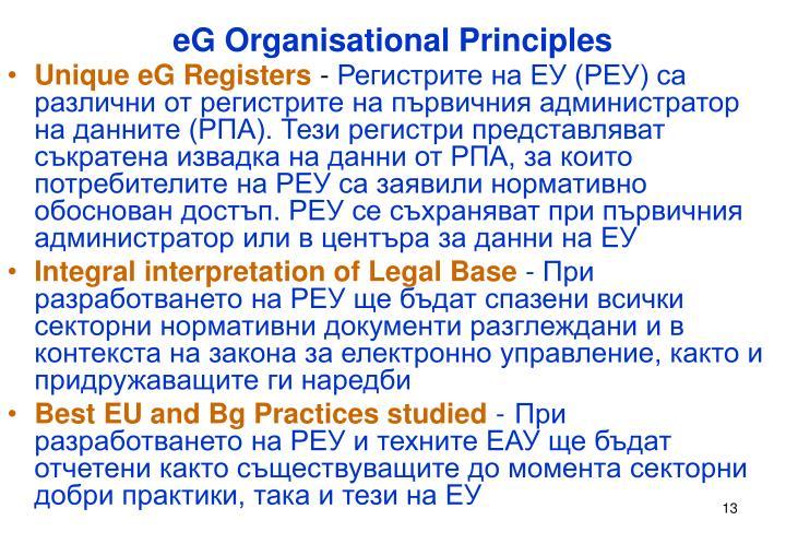 eG Organisational Principles