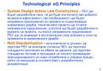 technological eg principles1